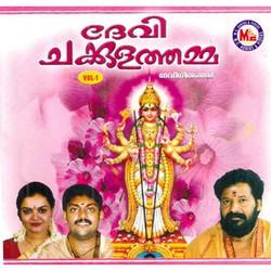 Listen to Pambayilolangal songs from Devi Chakkulathamma - Vol 1