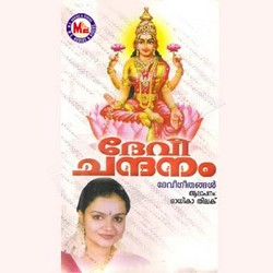Listen to Paarvathee Nada songs from Devi Chandanam