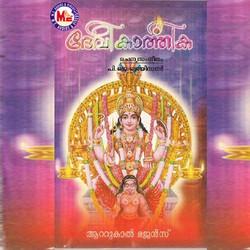 Listen to Sarva Mangala Mangalye songs from Devi Karthika