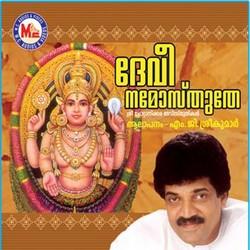 Listen to Jaya Jaya Mangala songs from Devi Namostuthe