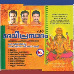 Listen to Paalur Kalariyil Pallikaondidum songs from Devi Prasadam - Vol 3