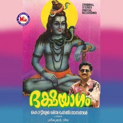 Listen to Siva Purana songs from Dhakshayagam