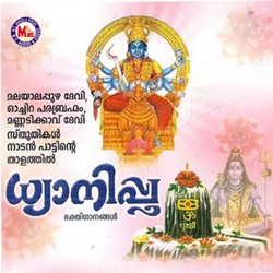 Listen to Devi Nin Thirumumbil songs from Dhyanipoo