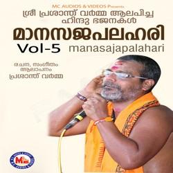 Listen to Pamba Ganapathi songs from Maanasajapalahari - Vol 5