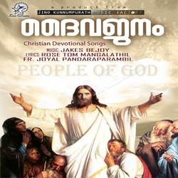 Listen to Kalvary Yathrayil songs from Daivajanam