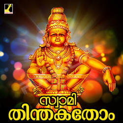 Listen to Sathyamaya songs from Swami Thinthakathom
