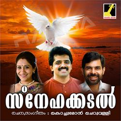 Listen to Devapadham songs from Snehakkadal