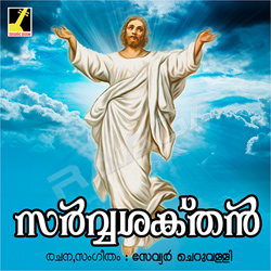 Listen to Ente Daivathal songs from Sarvasakthan