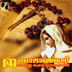 Listen to Bhuswargaranji songs from Japamalanjali