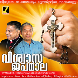 Listen to Vishwasam songs from Viswasa Japamala