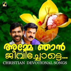 Listen to Karthavu Paniyatha songs from Amme Njan Jeevichotte