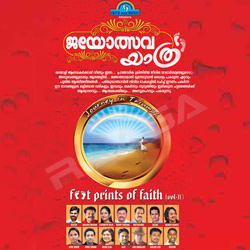 Listen to Maranathil Ninnum Uyarpikkum songs from Jayolsava Yathra
