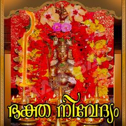 Listen to Medapularikal songs from Baktha Nivedhyam