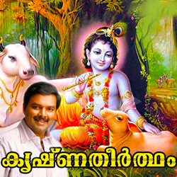 Listen to Vadamala songs from Krishnatheertham