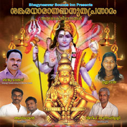 Listen to Gajamukhane songs from Sankaranarayanasutam