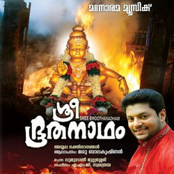 Listen to Pamba Ganapathi songs from Sree Bhoothanadham