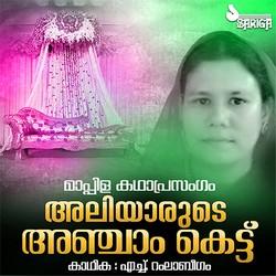 Aliyarude Anjam Kettu songs