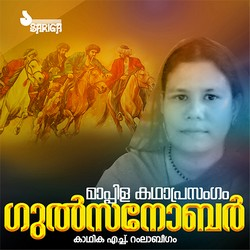 Gulsanobar songs
