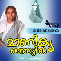 Manikkya Thottil songs