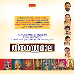 Thirumanthra Mala songs