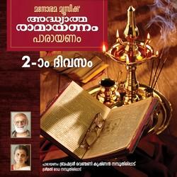 Day 2 Adhyatma Ramayanam songs