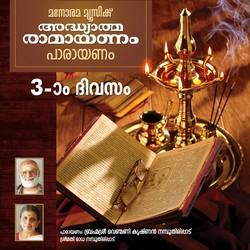 Day 3 Adhyatma Ramayanam songs