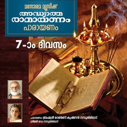 Day 7 Adhyatma Ramayanam songs