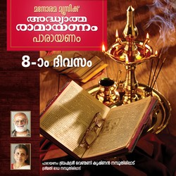 Day 8 Adhyatma Ramayanam songs