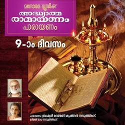 Day 9 Adhyatma Ramayanam songs
