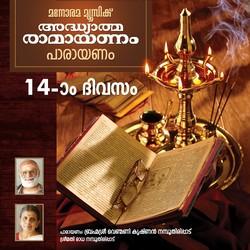 Day 14 Adhyatma Ramayanam songs