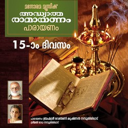 Day 15 Adhyatma Ramayanam songs