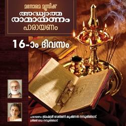 Day 16 Adhyatma Ramayanam songs