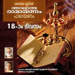 Day 18 Adhyatma Ramayanam songs