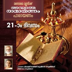 Day 21 Adhyatma Ramayanam songs