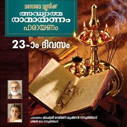 Day 23 Adhyatma Ramayanam songs