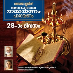 Listen to Day 28 Ramayanam Chanting songs from Day 28 Adhyatma Ramayanam