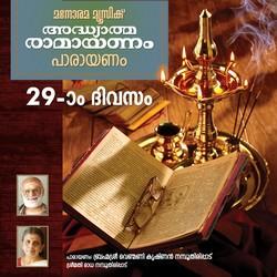 Day 29 Adhyatma Ramayanam songs