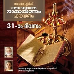 Day 31 Adhyatma Ramayanam songs