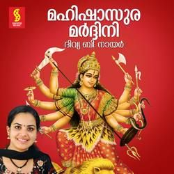 Listen to Mahalakshmi Ashtakam songs from Mahishasura Mardini