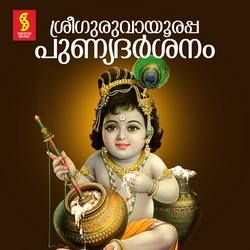 Sree Guruvayoorappa Punya Darshanam