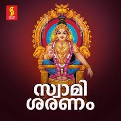 Listen to Kanniyilam songs from Swami Saranam