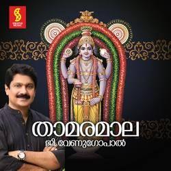 Thamaramala songs