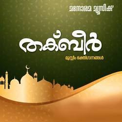 Listen to Mathimakal songs from Takbeer