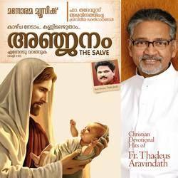 Listen to Bethlahemile songs from Anjanam