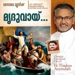 Listen to Aathmave Nee songs from Mriduvai