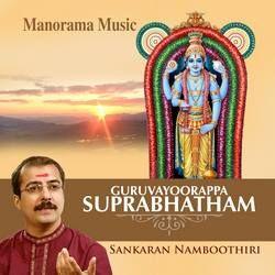 Guruvayoorappa Suprabhatham songs