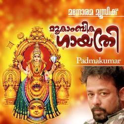Mookambika Gayathri songs