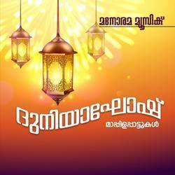 Dhuniyaghoshi songs