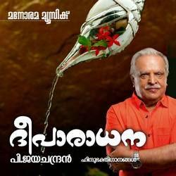 Listen to Aksharadevathe songs from Deeparadhana