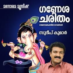 Ganesha Charitam songs